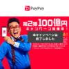 第2弾100億円キャンペーン   PayPay株式会社