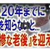 【武田邦彦】冷酷だけど正論!2020年までにコレを知らないと『悲惨な老後』を迎える。