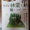 少し前に読みました・。小さい林業で稼ぐコツ!夢があるな・・・。