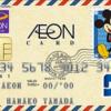 無職でも通った。年会費無料クレジットカードETCの年会費も無料又は貧者が持っておきたいカード。