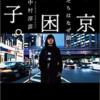 「東京貧困女子」無料公開を読んでみました・。感想・レビュー