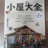 DIY小屋作りの本「小屋大全」見てみました。感想!レビュー