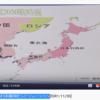 中国の日本属国化シミュレーションって凄いリアルな動画でした。