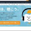 AmazonAudible使い方無料体験返品解約方法まで解説(オーディブル)