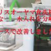 アイリスオーヤマ食洗機面倒な給水を分岐水栓と自作ホースで改善しました。ISHT-5000-W