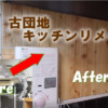 古住宅キッチンDIYセルフイノベーション①羽目板貼り付けリフォーム