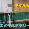 古住宅キッチンリメイクDIY#02タイル塗装レジン仕上げ、貼り付け!おしゃれにエメラルドグリーン