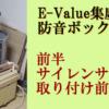 サイクロン集塵機防音ボックス化1 「前半] DIY 自作 E-Value Dust collector soundproof