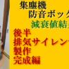 サイクロン集塵機防音ボックス化 #2「後半] 自作排気サイレンサー製作編!