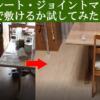 狭いキッチンDIYセルフリフォーム3 遮音シートにおしゃれで安い木目ジョイントマット一人で敷けるか試してみた。