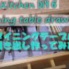 【キッチンDIY】6引き出しをダイニングテーブル用に製作古団地Dining table drawer