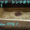 ウッドシンクボウル自作スクエアーWood Sink Bowl【キッチンDIY】7