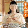 連続テレビ小説「まんぷく」 NHKオンライン