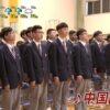 9割が中国人の高校。日本人が納めた税金が奇妙なことに使われている | netgeek